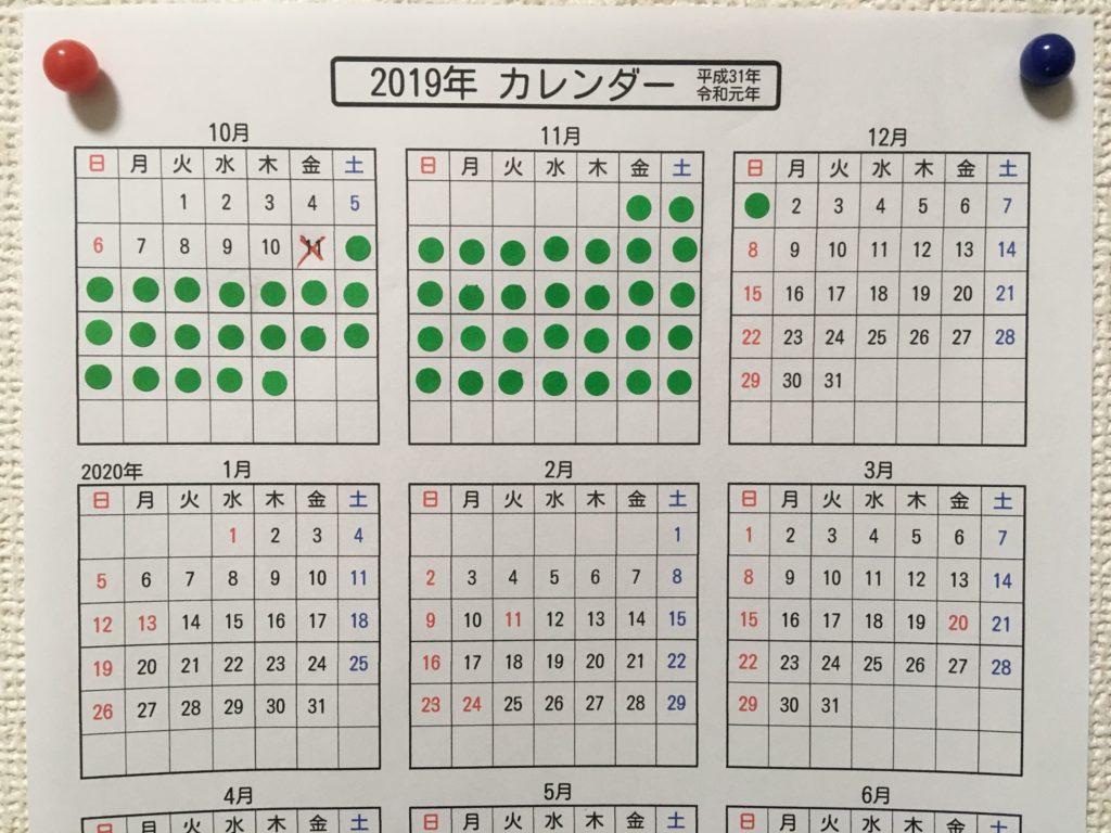 「禁酒カレンダー」