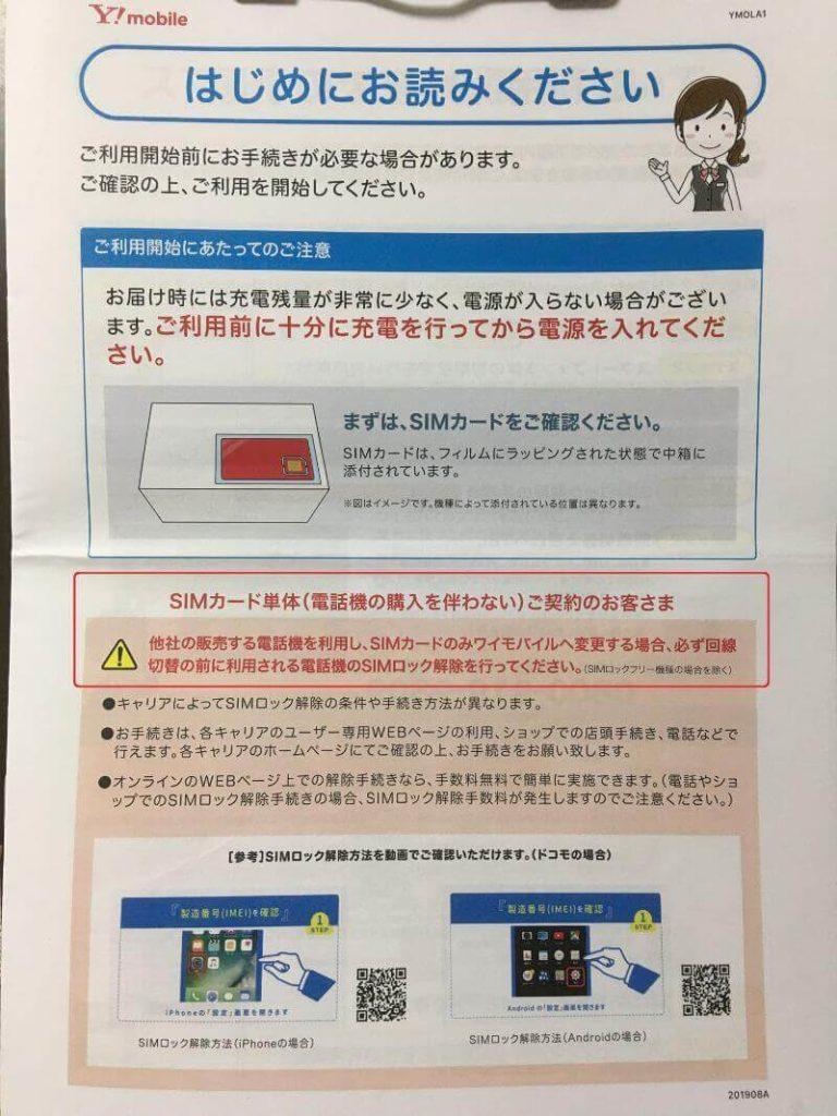 SIMカードが届いたらSIMロック解除を必ず確認すること