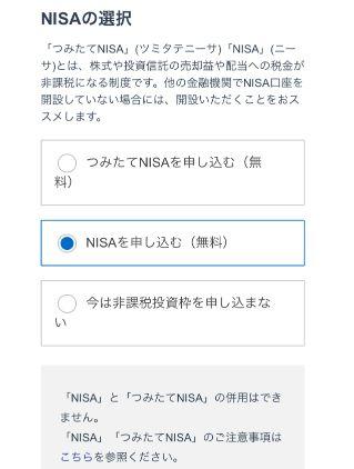 SBI証券口座開設 NISA選択
