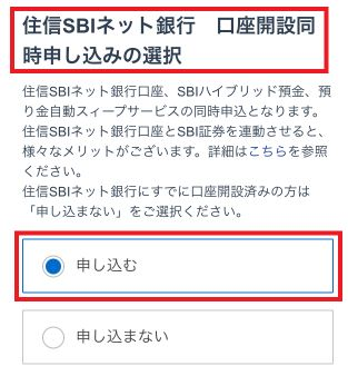 SBI証券口座開設 住信SBIネット銀行