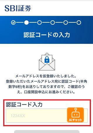 SBI証券口座開設 認証コード