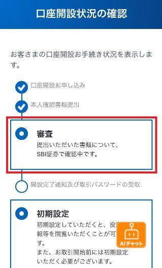 SBI証券口座開設 審査中